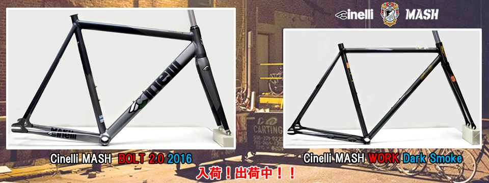 Cinelli MASH BOLT 2.0 2016 Cinelli MASH WORK Dark Smoke 入荷!出荷中!!